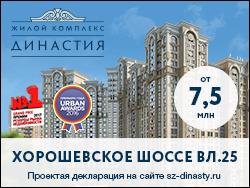 Квартиры бизнес-класса в ЖК «Династия» От 7,5 млн руб. Старт продаж. 300 м от